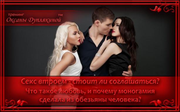 Секс по любви втроем