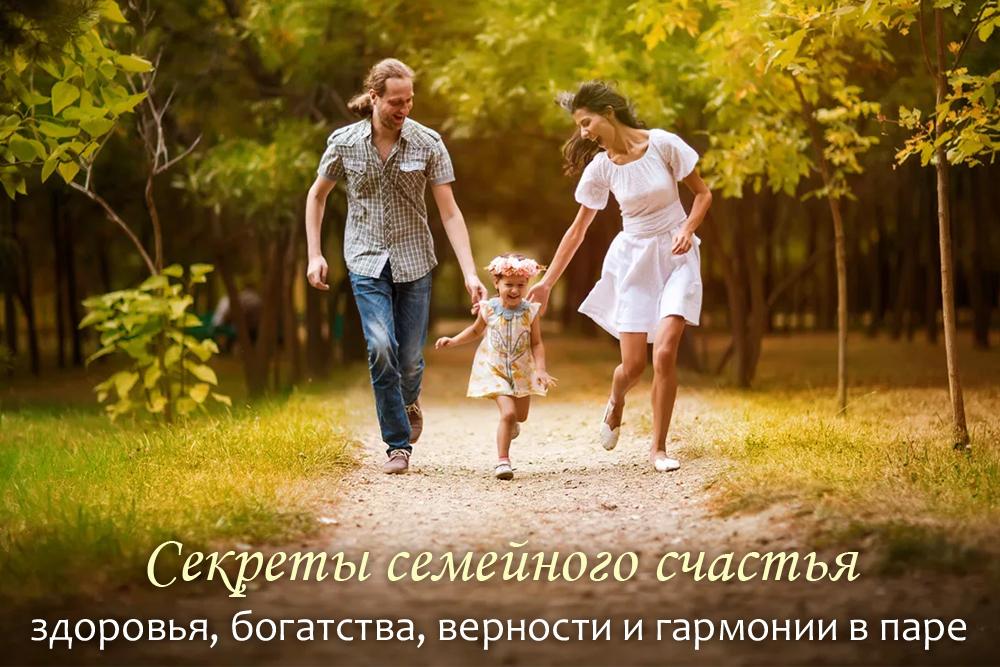 Секреты семейного счастья-2
